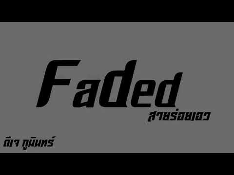 เพลง faded แดน