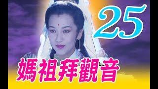 台語『媽祖拜觀音』第25集(趙雅芝、張庭、倪齊民、黄文豪、焦恩俊、蕭薔)_1995年 thumbnail