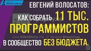 Евгений Волосатов | Как создать сообщество программистов без бюджета