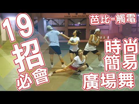 開始Youtube練舞:觸電-IM CHAMPION | 慢版教學