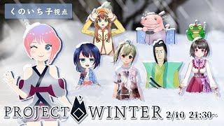 【Project Winterコラボ】((2020.02.10)