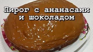 ПИРОГ С АНАНАСАМИ - Рецепт с шоколадом - Вкусный десерт.