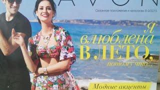 Avon/сезонное предложение 8-9(2015)/обзор сумка холодильник, коврик пляжный/