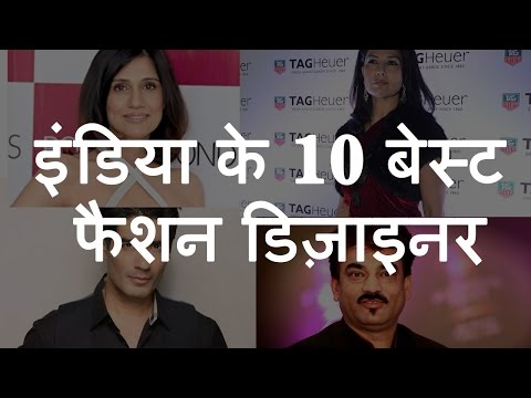 इंडिया के 10 बेस्ट फैशन डिज़ाइनर   Top 10 Fashion Designers of India   Chotu Nai