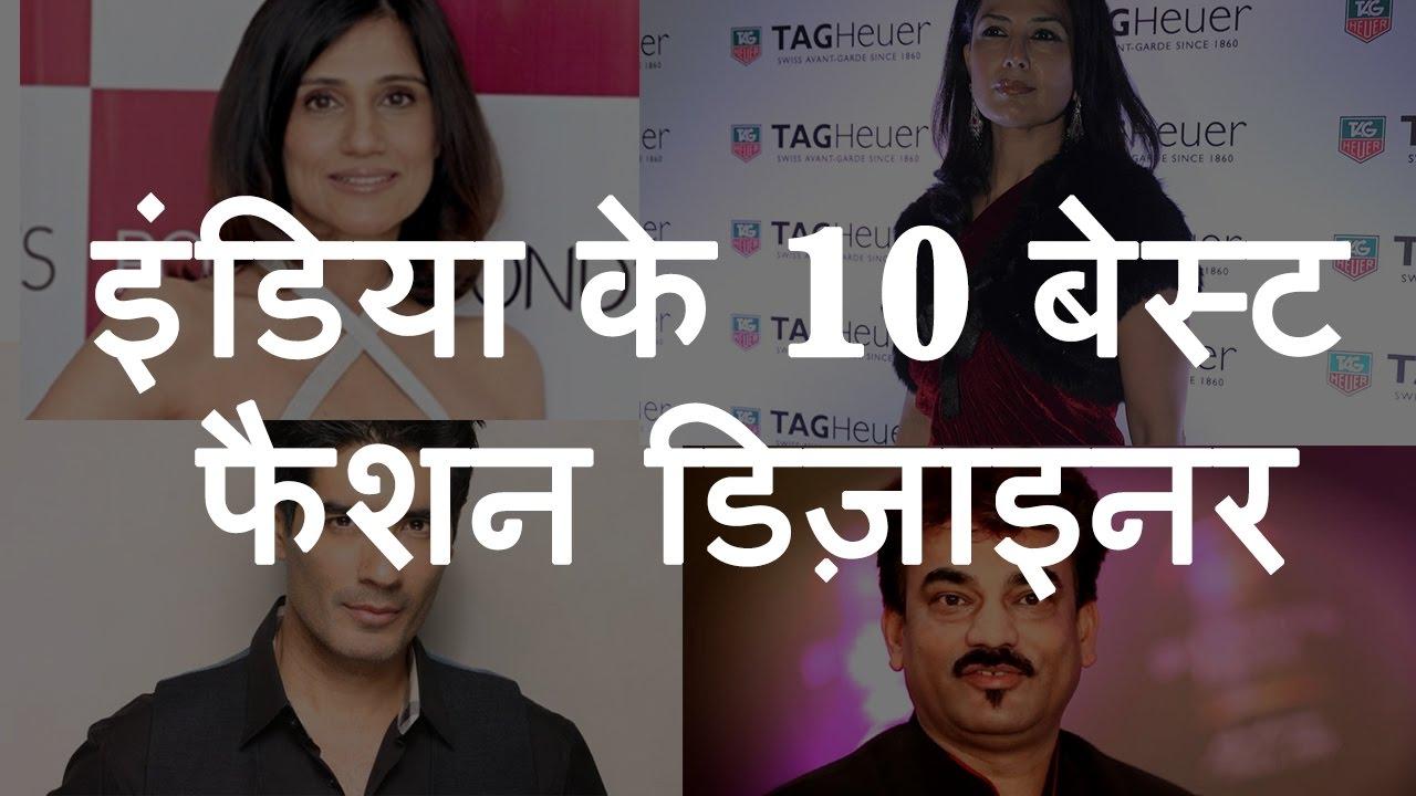 इ ड य क 10 ब स ट फ शन ड ज इनर Top 10 Fashion Designers Of India Chotu Nai Youtube
