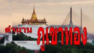 เรื่องเล่าตำนาน ประวัติ ภูเขาทอง กรุงเทพมหานคร มานีมีเรื่องเล่า