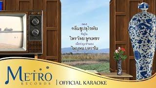[Karaoke] กลิ่นธูปสุโขทัย - ไพรวัลย์ ลูกเพชร