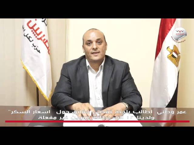 """عمر وطني: أطالب بلجنة تقصي حقائق حول """"أسعار السكر"""".. ولدينا 12 ألف بطاقة تموين غير مفعلة"""