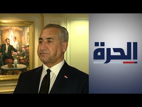 تصريحات خاصة بالحرة لوكيل وزارة الصحة العراقي جاسم الفلاحي