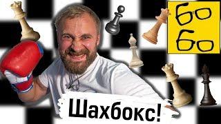 Шахбокс — как соединить бокс и шахматы? Лучшее единоборство для ботаников с Рогалевым и Терениным