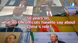GLOBALink | 50 years on, what do UN officials have to say about China's role?