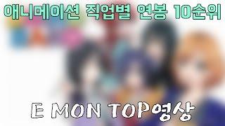 [E MON TOP영상] 애니메이션 직업별 연봉 10순…
