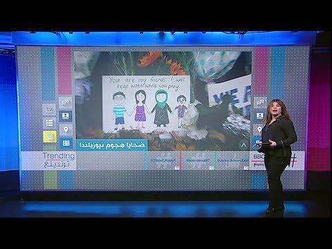 نيوزيلندا تأبن ضحايا المسجدين وقصص بطولية مؤلمة تتكشف بعد #الهجوم  #بي_بي_سي_ترندينغ  - 17:54-2019 / 3 / 18