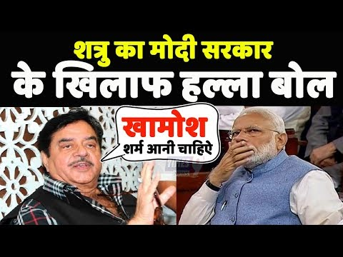 Shatrughan Sinha का Modi सरकार के खिलाफ हल्ला बोल I shatrughan sinha reaction on rafaels documents