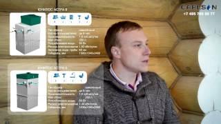 видео автономная канализация для дачи