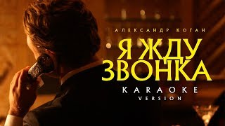 """Жду звонка"" karaoke ver 2"