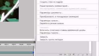 ОБРЕЗКА ВИДЕО В ФОТОШОПЕ.(выполнено в СS 5., 2012-06-16T16:54:45.000Z)