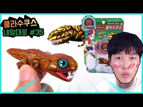 쿨라수쿠스 쥬라기월드 공룡 장난감 만들기. 내맘대로 공룡메카드 시즌2 35화 Koolasuchus dinosaur toy.