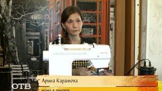 Мамы в декрете: швея Арина Карамова