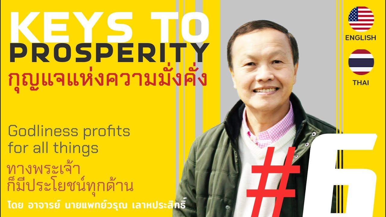 Keys to prosperity กุญแจแห่งความมั่งคั่ง 6/6 Godliness profits for all things