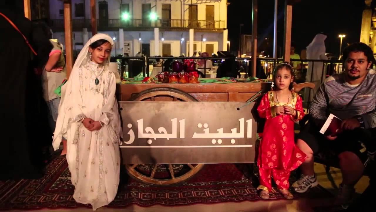 مهرجان جدة التاريخية كنا كدا Youtube
