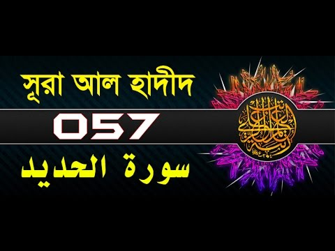 Surah Al-Hadid with bangla translation - recited by mishari al afasy