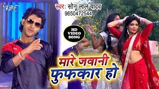 आ गया Sonu Lal Yadav का सबसे हिट गाना - Mare Jawani Fufkar Ho - Bhojpuri Hit Song 2019