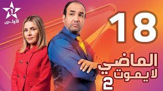 Al Madi La Yamoute S2 - Ep 18 الماضي لا يموت 2 - الحلقة