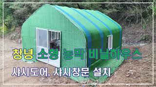 소형 농막형 비닐하우스 만들기  샤시도어형 소형 하우스 제작 / mini house making movie with Glass door