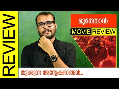 moothon-malayalam-movie-review-by-sudhish-payyanur-|-monsoon-media