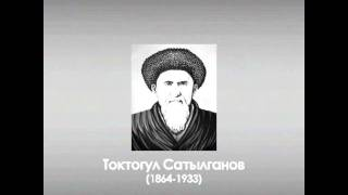 Toktogul Satilganov - Ming Kiyal (performed By The Chuy Chamber Orchestra)