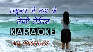 Samundar Mein Nahake Karaoke Hindi Lyrics R D Burman HQ (Pukar)