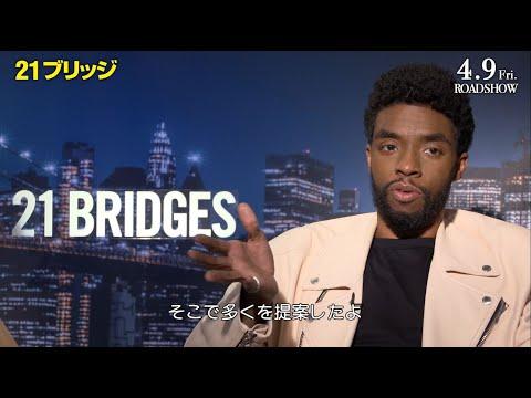 『21ブリッジ』チャドウィック・ボーズマン スペシャルインタビュー映像解禁!