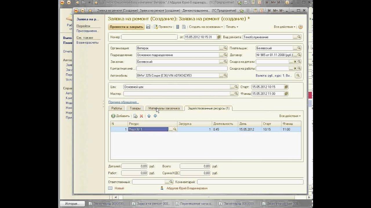 1с 8.2 автосервис видеоуроки бесплатно скачать файл обновления отчетов 1с