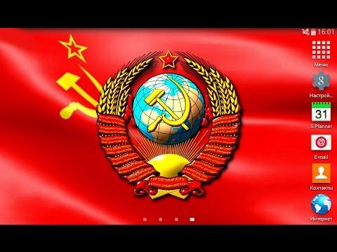 Символика СССР, живые обои для ОС Андроид - YouTube