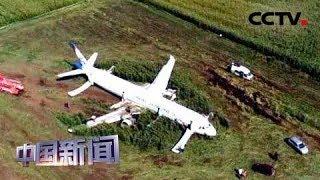 [中国新闻] 俄客机撞上鸟群迫降 74人受伤   CCTV中文国际