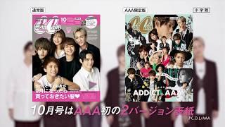 CanCam2018年10月号CM AAA登場!