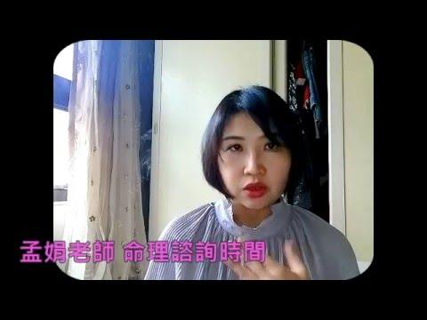 孟娟老師 命理諮詢時間~夫妻宮坐天同巨門星的感情特質 - YouTube