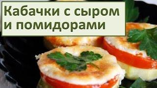 Рецепты из кабачков: Кабачки с сыром и помидорами в духовке #кулинария