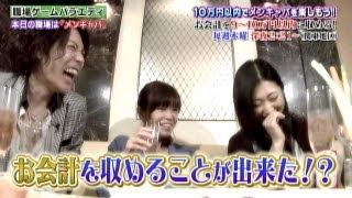 予算は10万円、メンキャバで豪遊せよ!魅惑のシャンパンコールにノリノ...