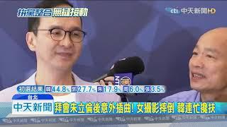 20190715中天新聞 全力拚團結! 韓國瑜記者會後見朱立倫、連戰