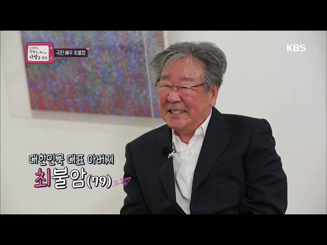 TV는 사랑을 싣고-오늘의 의뢰인 국민 남편 국민 반장 최불암!.20181019