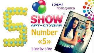 "Цифра из шаров ""5"" (Balloon number 5) (sign 5)"