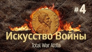Total War Attila Искусство Войны #4 - Assessor vs William/Kazanka