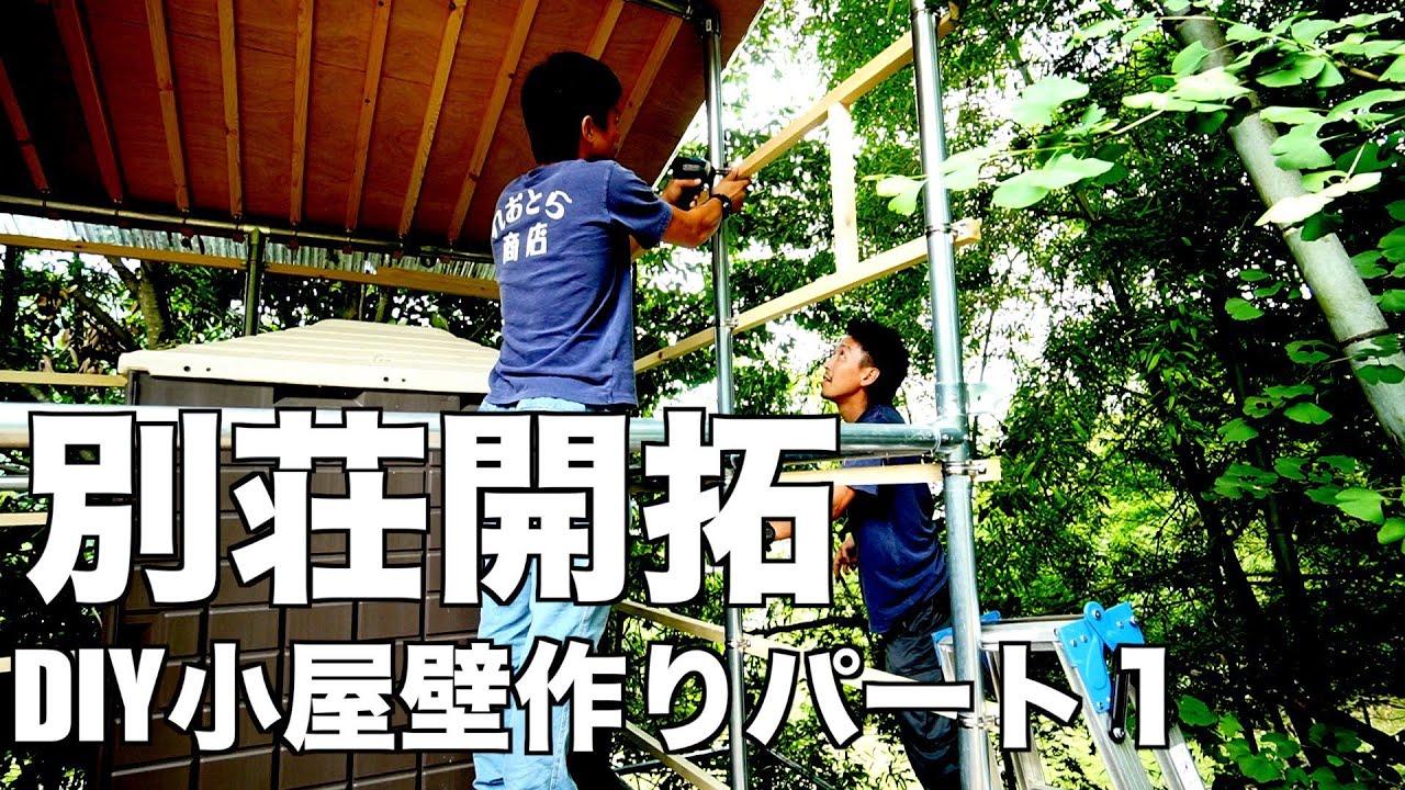 【DIY】素人が小屋建てます!壁作り編パート1♯15