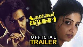 Ekkadiki Pothave Chinnadana Movie Official Trailer - 2018 Telugu Movies - Poonam Kaur, Ganesh