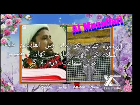Abo Hamza E Somali (a.s)  Imam E Sajjad A.s Se Pehli Molaqaat Khan Sy Hovi?