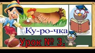 Учимся читать.Читаем ФРАЗЫ по слогам.Тренажер по чтению детей. Урок № 3. (Обучение чтению)
