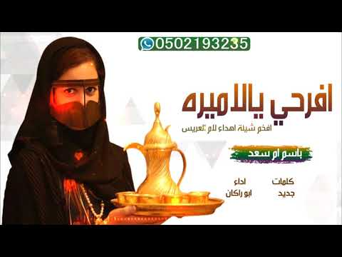 شيالة لام العريس من اختها بمناسبة زواج ولدها // شيلة اختي الغاليه // قابله للتعديل // بدون موسيقى