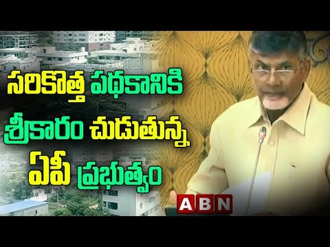 AP Government to Announce New Scheme for Poor People, Own House For People | ABN Telugu